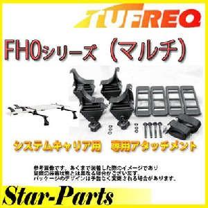 アタッチメント単品 トヨタ TOYOTA FH0 マルチ  ライトエースバン / S402M / 年式 H20.02- タフレック TUFREQ