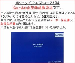 Ray-Ban(レイバン)ウェイファーラー RB2140F-52-11912X【送料無料(北海道・沖縄除く)】