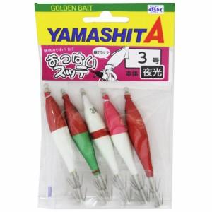 ヤマリア YAMASHITA ヤマシタ おっぱいスッテ布巻3号 5本入り(3-T2) 釣り仕掛け イカ釣り用品