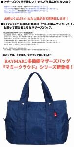 ネイビー Mサイズ RAYMARC MB04 ポケット沢山マザーズバッグ2点セット ママ バッグ 軽量 A4 人気 旅行 通勤 バッグ 大きめ大容量
