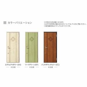 玄関 ドア アパートドア リクシル リジェーロα ランマ無 K4仕様 1ロック 22型 W785×H1912