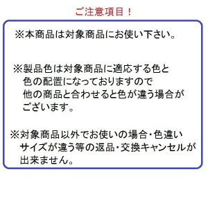 【YKK AP メンテナンス部品】 フランス落し (HH-2K-33195-455)