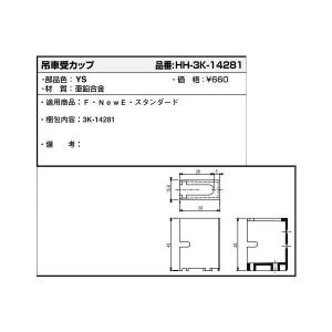 【YKK AP メンテナンス部品】 吊車受カップ (HH3K-14281)