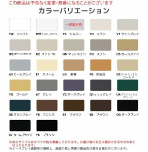 【YKK AP メンテナンス部品】 棟飾り (HHK1-4405)