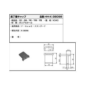 【YKK AP メンテナンス部品】 長丁番キャップ (HHK3-8098)