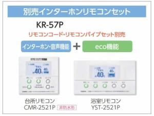CHOFU (長府製作所 ) 石油給湯器 KIBF-3865SAG KR-57P 【インターホンリモコン付】 強制追いだき減圧式(標準圧力) オートタイプ