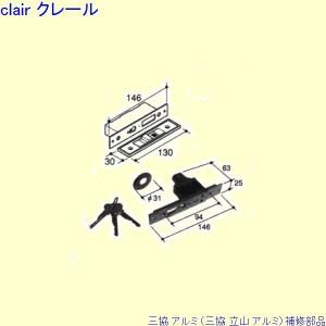 三協 アルミ 旧立山 アルミ 玄関引戸 引き違い戸錠:引き違い戸錠(方立)[PKH7065]