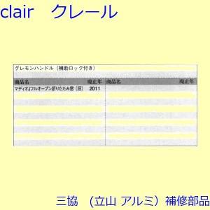 三協 アルミ 旧立山 アルミ 装飾窓 戸車・把手:把手[W-C1-0543]