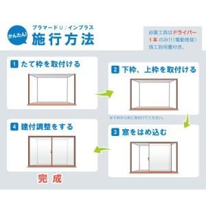 トステムインプラス FIX窓 単板ガラス 5mm透明ガラス: 幅501〜1000mm×高601〜1000mm リクシル 内窓 TOSTEM LIXIL