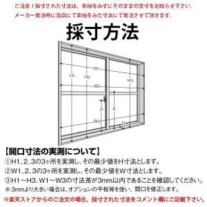 トステムインプラス 引き違窓 2枚建 複層ガラス 透明3mm+和紙調3mm組子無ガラス: 幅2001〜2500mm×高1001〜1400mm リクシル 内窓 TOSTEM