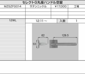 リクシル リビング建材用部品 ドア ハンドル:セレクトG丸座ハンドル空錠 MZSZFG014  LIXIL トステム メンテナンス
