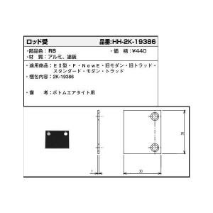 【YKK AP メンテナンス部品】 ロッド受 (HH2K-19386)