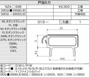 リクシル リビング建材用部品 ドア その他:戸当り L=3800 NZAD598  LIXIL トステム メンテナンス