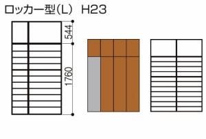 玄関収納 ラシッサS ロッカー型(L1) フロート納まり ASGS 奥行360mm W:1,600mm 1623L1F 下駄箱 靴入れ LIXIL リクシル TOSTEM トステム
