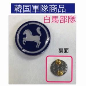 【送料無料】 韓国 軍隊 ピンバッチ 白馬部隊 テギョン  韓流 グッズ lg002-1