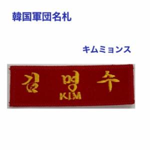 キムミョンス INFINITE L 韓国 軍隊 名札 ワッペン 韓流 グッズ lm022