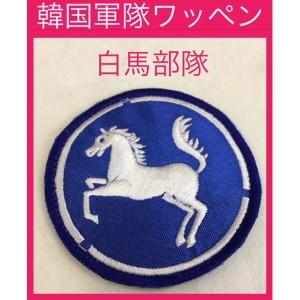 韓国 軍隊 白馬部隊 ワッペン  テギョン 韓流 グッズ lf001-8