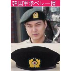 【送料無料】 韓国 軍隊 ベレー帽  イミンホ イ・ミンホ 韓流 グッズ lc001-5