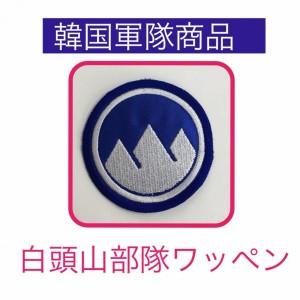 韓国 軍隊 白頭山部隊 ワッペン  ウヨン 韓流 グッズ lf001-10