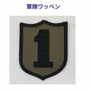 韓国 軍隊 ワッペン 第一師団 キムスヒョン  韓流 グッズ lf001-11