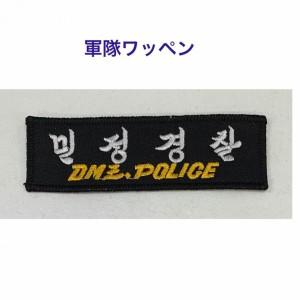 韓国 軍隊 ワッペン 民政警察 キムスヒョン  韓流 グッズ lf001-13