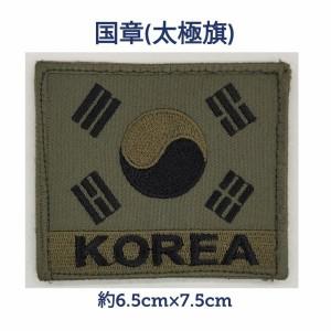 韓国 軍隊 国章 ワッペン 韓流 グッズ lf001-18