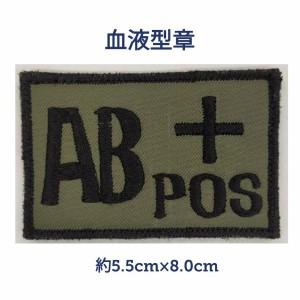 韓国 軍隊 血液型章 ワッペン 韓流 グッズ lf001-19