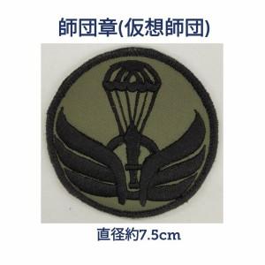 韓国 軍隊 師団章 ワッペン 韓流 グッズ lf001-21