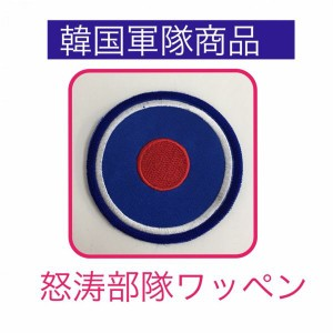 韓国 軍隊 怒涛部隊 ワッペン  JUN.K 韓流 グッズ lf001-9