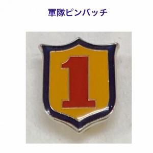 【送料無料】 韓国 軍隊 ピンバッチ 第一師団 キムスヒョン  韓流 グッズ lg002-5