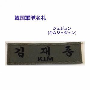 ジェジュン キムジェジュン 韓国 軍隊 名札 ワッペン 韓流 グッズ lm001