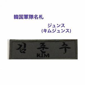 XIA ジュンス キムジュンス 韓国 軍隊 名札 ワッペン 韓流 グッズ lm002