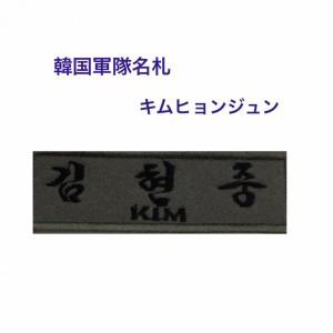 キムヒョンジュン 韓国 軍隊 名札 ワッペン 韓流 グッズ lm003