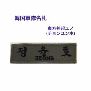 TVXQ 東方神起 ユノ チョンユンホ 韓国 軍隊 名札 ワッペン 韓流 グッズ lm004