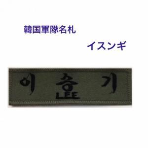 イスンギ 韓国 軍隊 名札 ワッペン 韓流 グッズ lm006