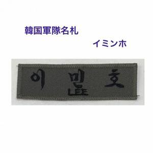 イミンホ 韓国 軍隊 名札 ワッペン 韓流 グッズ lm007