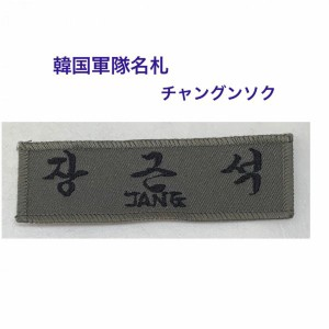 チャングンソク 韓国 軍隊 名札 ワッペン 韓流 グッズ lm009