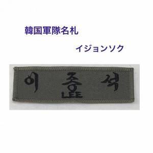 イジョンソク 韓国 軍隊 名札 ワッペン 韓流 グッズ lm010