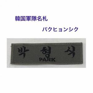 パクヒョンシク 韓国 軍隊 名札 ワッペン 韓流 グッズ lm011