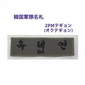 2PM テギョン オクテギョン 韓国 軍隊 名札 ワッペン 韓流 グッズ lm013
