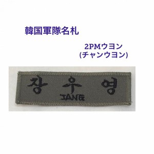 2PM ウヨン チャンウヨン 韓国 軍隊 名札 ワッペン 韓流 グッズ lm014