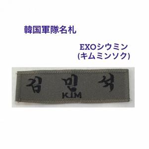 EXO シウミン キムミンソク 韓国 軍隊 名札 ワッペン 韓流 グッズ lm015