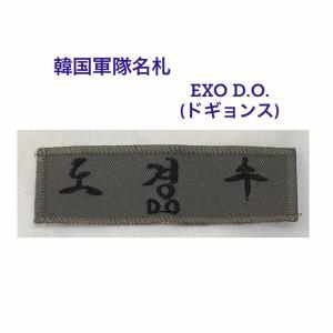 EXO D.O. ドギョンス 韓国 軍隊 名札 ワッペン 韓流 グッズ lm016