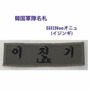 SHINee オニュ イジンギ 韓国 軍隊 名札 ワッペン 韓流 グッズ lm017