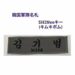 SHINee キー キムキボム 韓国 軍隊 名札 ワッペン 韓流 グッズ lm018