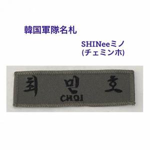 SHINee  ミノ チェミンホ 韓国 軍隊 名札 ワッペン 韓流 グッズ lm019