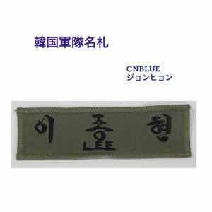 CNBLUE ジョンヒョン 韓国 軍隊 名札 ワッペン 韓流 グッズ lm020
