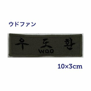 ウドファン 韓国 軍隊 名札 ワッペン 韓流 グッズ lm021