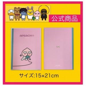 【送料無料】  アピーチ ノート KAKAOFRIENDS カカオフレンズ 韓流 グッズ tq007-6