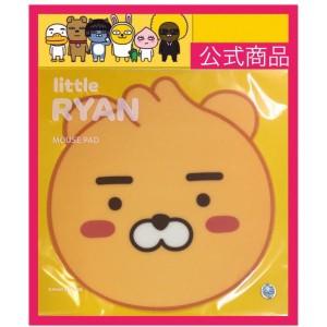 【送料無料】  リトルライアン マウスパッド KAKAOFRIENDS カカオフレンズ 韓流 グッズ tq024-1